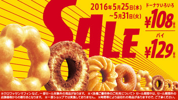 ミスド100円セール2016年5月25日.jpg