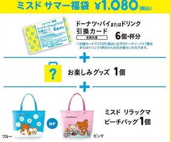 ミスドのサマー福袋1080円.jpg