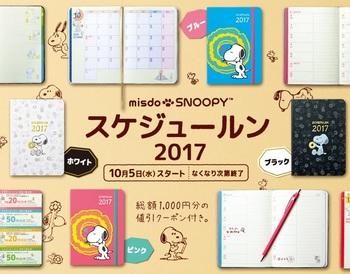 ミスドの手帳スヌーピースケジュールン2017.jpg