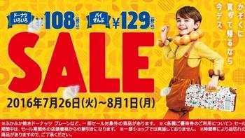 ミスド100円セール2016年7月26日.jpg