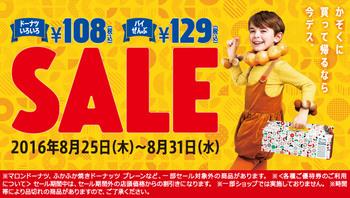 ミスド100円セール2016年8月25日.jpg