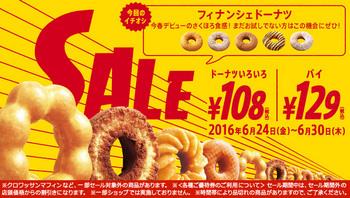 ミスドの100円セール6月24日~6月30日.jpg