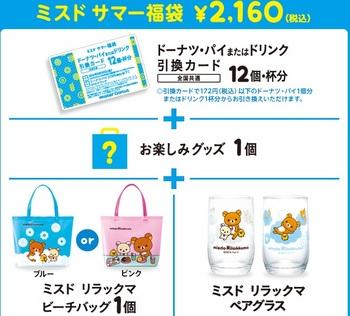 ミスドのサマー福袋20160円.jpg
