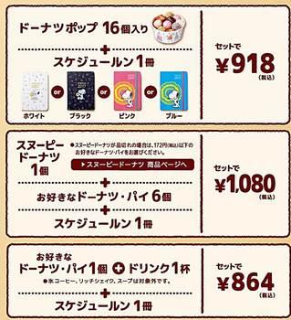 ミスドの手帳スヌーピースケジュールン2017入手方法.jpg